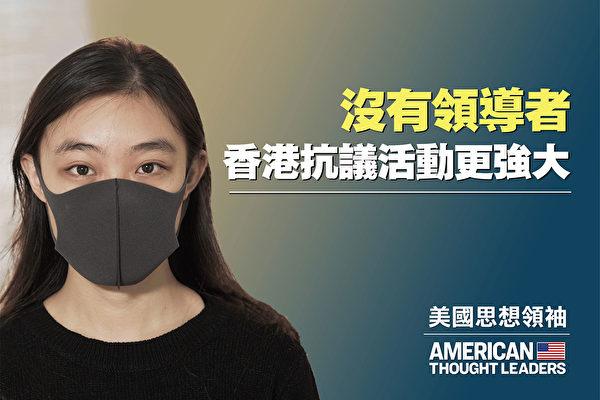 【思想领袖】专访邵岚:港警接令刺激抗议者