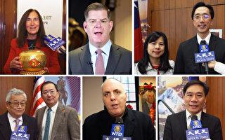 波士頓政要祝華人鼠年吉祥