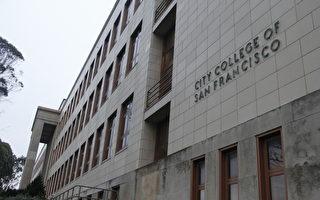 旧金山市立大学在疫情冲击下   秋季课程进一步削减