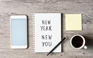 這次不放棄! 6個方法助你完成新年計畫
