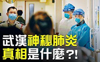 【热点互动】武汉肺炎蔓延 信息封锁如何自保?