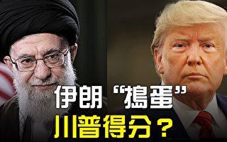 【热点互动】伊朗放空枪 川普得分 中共失望?