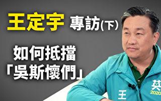 【专访】王定宇:台湾大选牵动美中台关系(下)