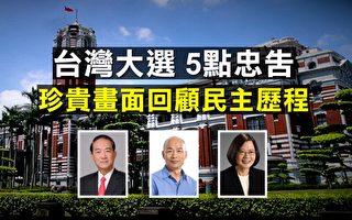 【拍案惊奇】台湾大选 分享5个忠告