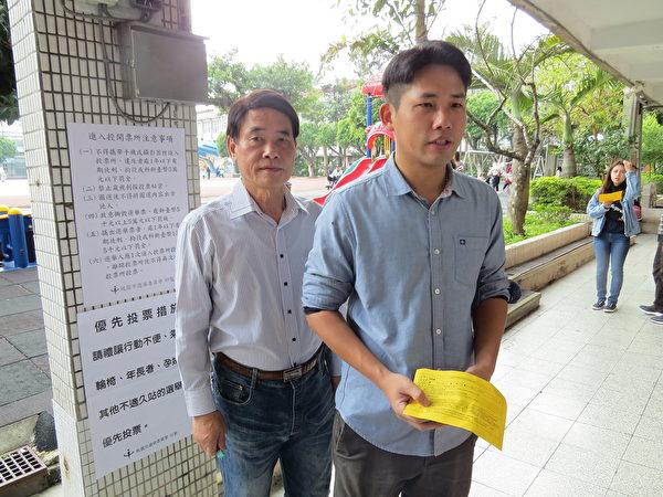 1月11日,桃園市第三選區立委候選人彭俊豪(前)與父親彭添富到信義國小投票。(徐乃義/大紀元)