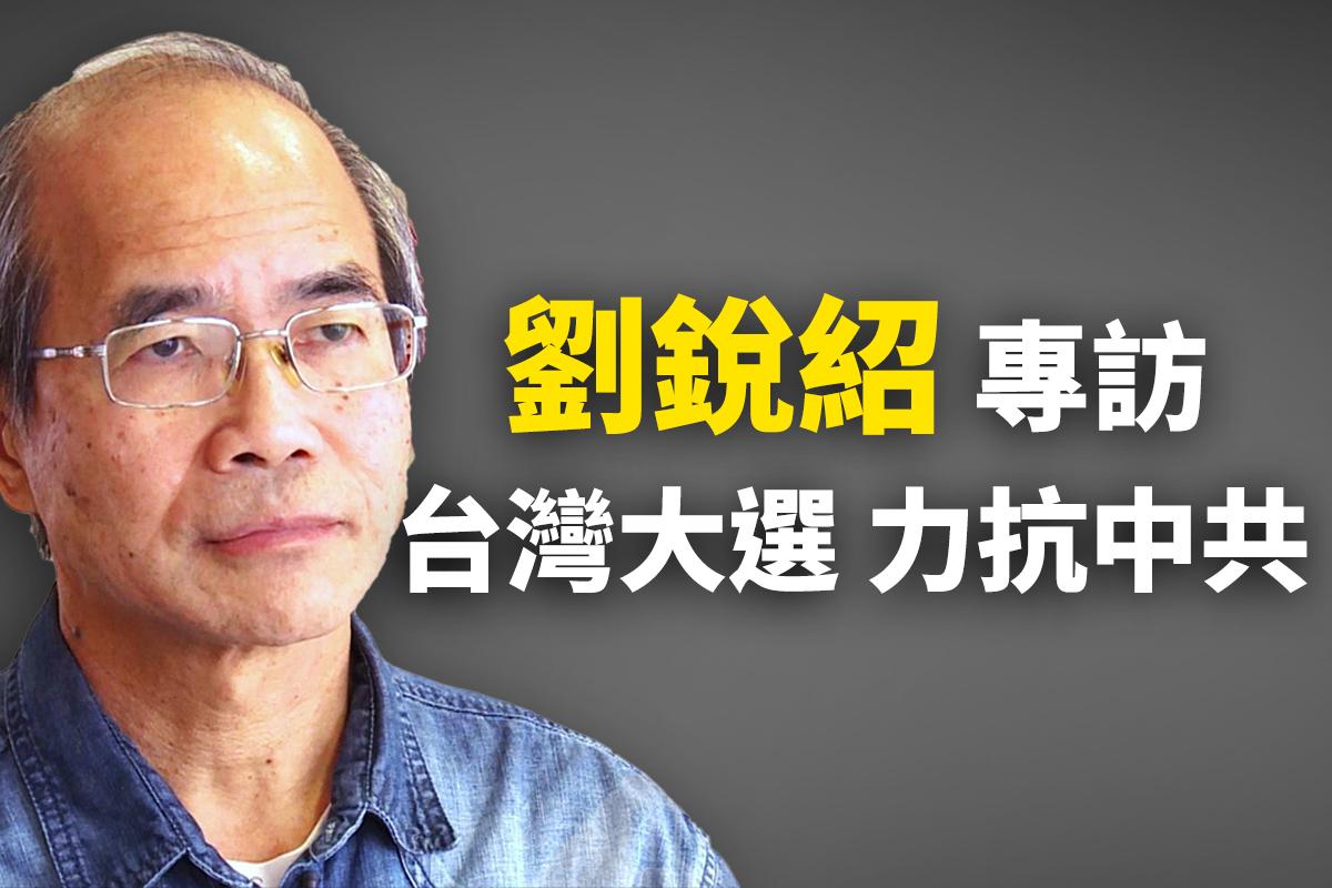 【十字路口】台大選力抗中共 北京將侵台自救?
