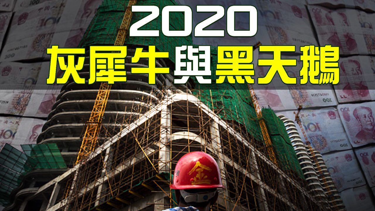 邁入2020,中國經濟並不樂觀。新年伊始就傳出互聯網行業大量裁員的消息。外界分析2020中國經濟將面對成群的灰犀牛及黑天鵝。(新唐人合成)