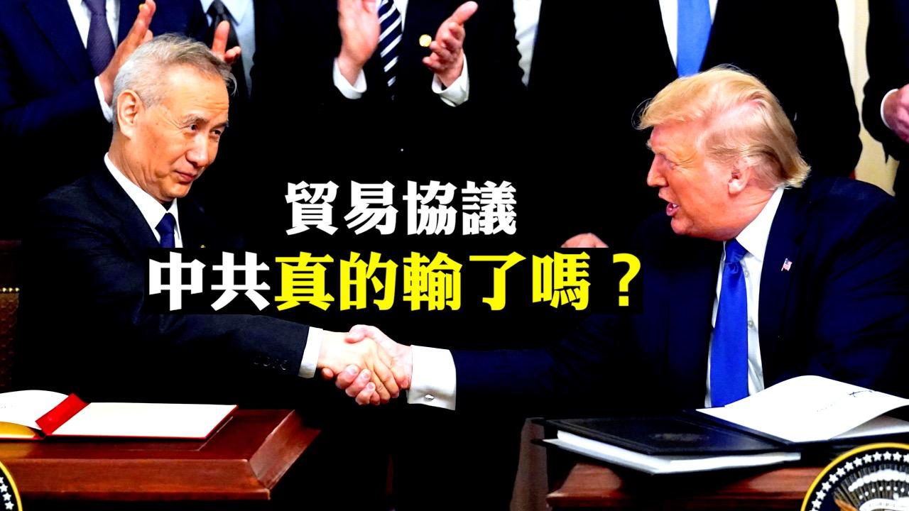 【拍案驚奇】首階段貿易協議 中美各讓步甚麼?