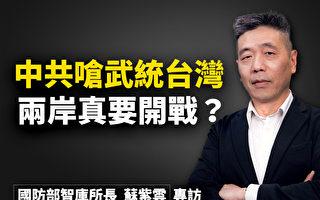 【十字路口】中共叫嚷武统台湾 专家解析后果(上)