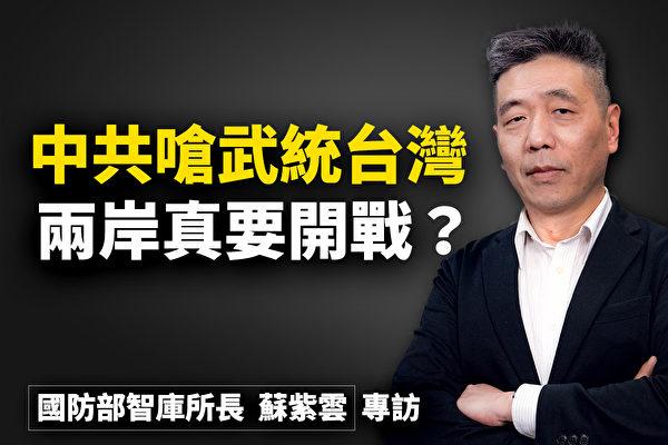 【十字路口】中共叫嚷武統台灣 專家解析後果