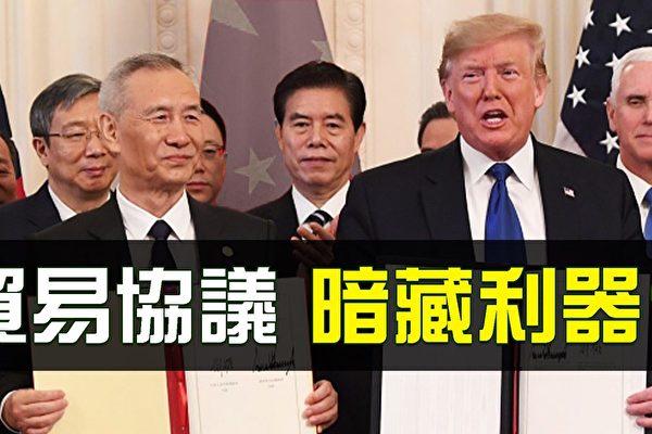 【热点互动】第一阶段协议改变中美贸易模式
