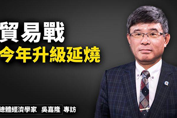 【十字路口】中美贸协难落实 川普另有大战略(1)