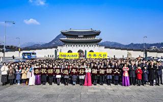 55國海外法輪功學員敬祝李洪志師父過年好