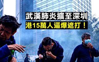 【拍案惊奇】武汉肺炎扩散 15万港人反暴政