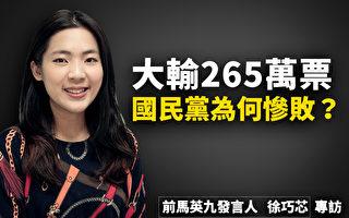 专访前马英九发言人徐巧芯:国民党为何惨败(上)