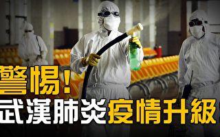 【热点互动】武汉肺炎升级 后果如SARS重现?