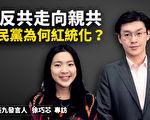 专访前马英九发言人徐巧芯:国民党为何亲共(下)