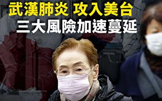 【十字路口】中共肺炎3大风险恐加速疫情蔓延