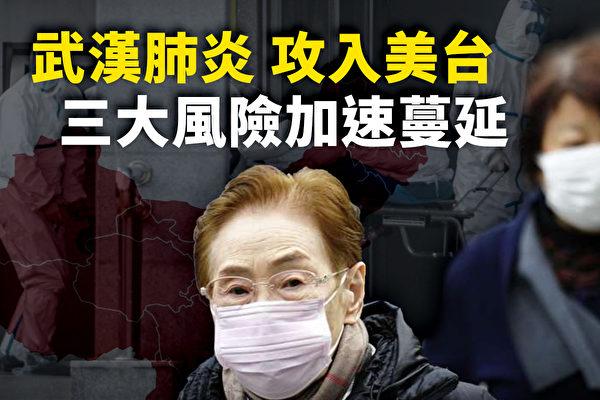 【十字路口】中共肺炎3大風險恐加速疫情蔓延