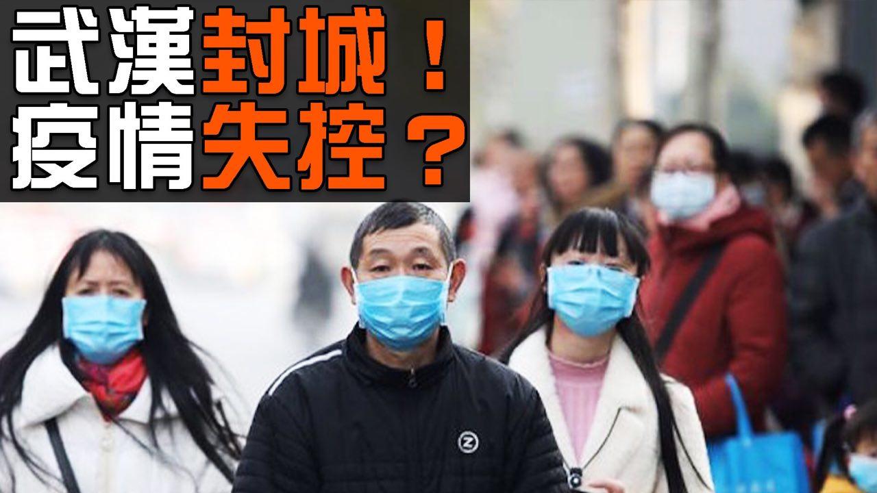 【熱點互動】武漢封城 疫情重大升級意味甚麼