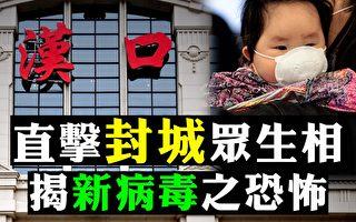 【拍案驚奇】直擊武漢封城一幕幕 揭新病毒恐怖