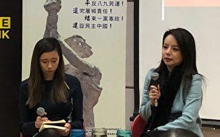 人權研討會 世界小姐:敞開心扉傾聽真相