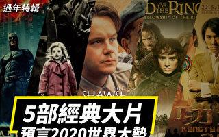 【十字路口】5部經典電影 預告2020年世界趨勢