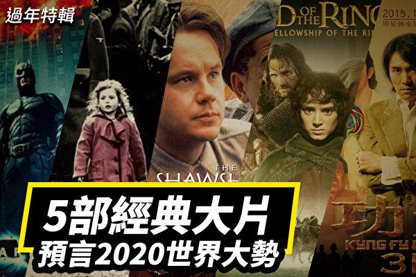 【十字路口】5部经典电影 预告2020年世界趋势