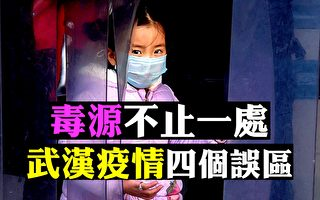 【拍案惊奇】武汉疫情4个误区 毒源不止一处