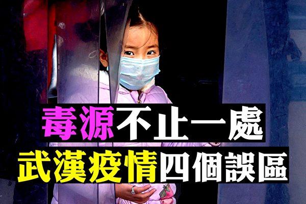 【拍案驚奇】武漢疫情4個誤區 毒源不止一處