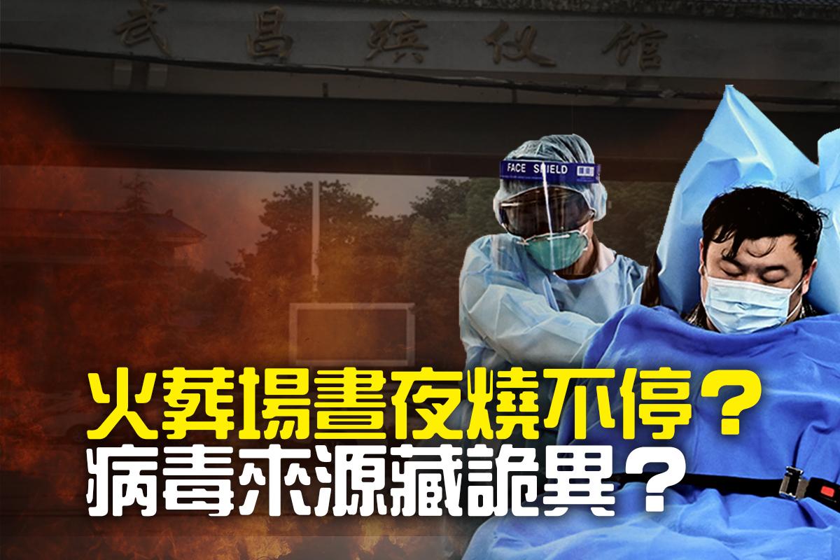 【十字路口】武漢火葬場燒不停?病毒藏詭異