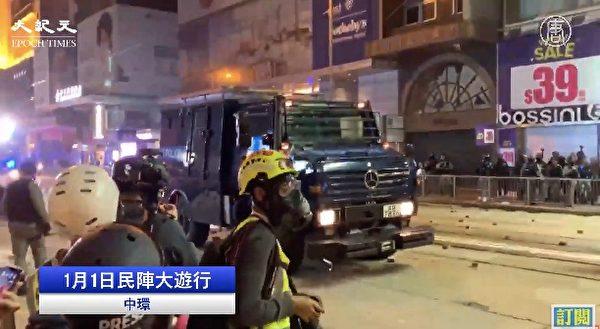 2020年1月1日,港人元旦遊行中,防暴警察出動水炮車、裝甲車。(大紀元影片截圖)