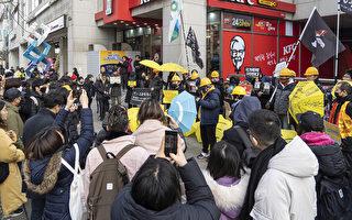 韩国声援香港集会 大陆游客:中共必灭亡