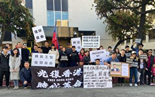 洛杉磯華人元旦抗議中共抓捕、重判維權人士