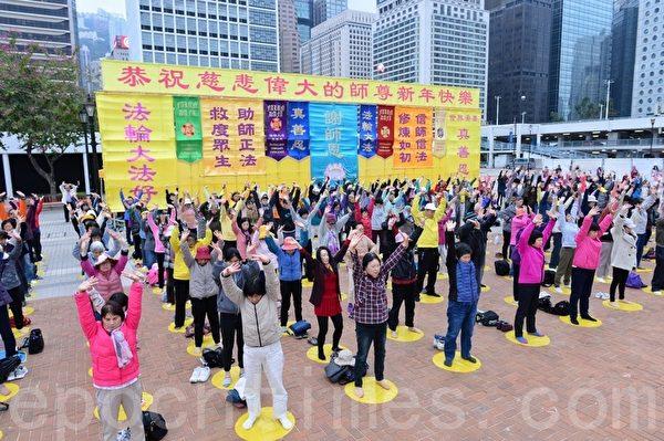 2020年1月1日,香港法輪功學員以煉功的形式,恭祝師父新年好。(宋碧龍/大紀元)