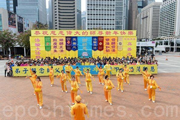 2020年1月1日,香港法輪功學員腰鼓隊以打腰鼓的方式,恭祝師父新年好。(宋碧龍/大紀元)