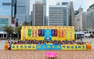 香港法輪功集會 恭祝李洪志先生新年快樂