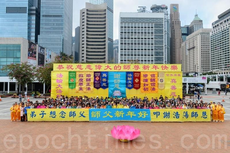 2020年1月1日,香港法輪功學員恭祝師父新年好。(宋碧龍/大紀元)