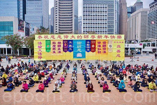 2020年1月1日,香港法輪功學員恭祝師父新年好。(余鋼/大紀元)