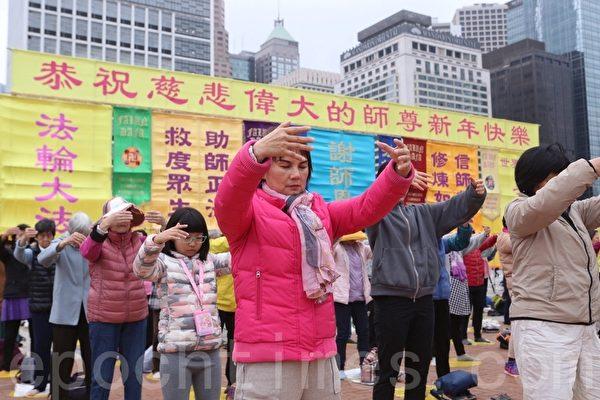 2020年1月1日,香港法輪功學員以煉功的形式,恭祝師父新年好。(余鋼/大紀元)