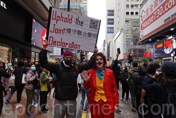 2020年1月1日,香港元旦由民間人權陣線(民陣)舉辦「元旦大遊行」,下午2時在維園集合。不到兩點,銅鑼灣已見參與遊行的大批市民。圖為外藉人士舉「遵守聯合聲明」展板。(余鋼/大紀元)