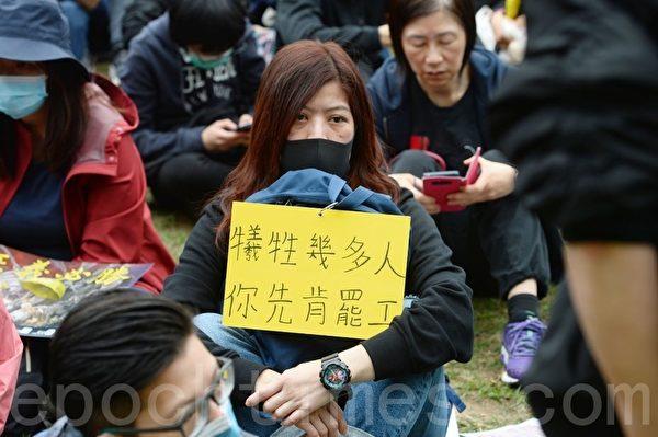2020年1月1日,香港元旦由民間人權陣線(民陣)舉辦「元旦大遊行」,以「毋忘承諾 並肩同行」為主題,由維多利亞公園步行至遮打道行人專用區。圖為參加遊行人士手舉「犧牲幾多人,你先肯罷工」展板。(宋碧龍/大紀元)
