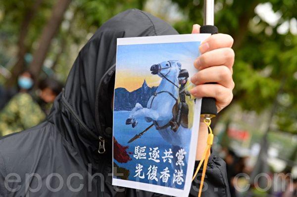 2020年1月1日,香港元旦由民間人權陣線(民陣)舉辦「元旦大遊行」,以「毋忘承諾 並肩同行」為主題,由維多利亞公園步行至遮打道行人專用區。圖為參加遊行人士手舉「驅逐共黨 光復香港」展板。(宋碧龍/大紀元)