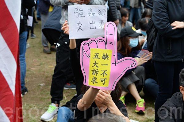 2020年1月1日,香港元旦由民間人權陣線(民陣)舉辦「元旦大遊行」,以「毋忘承諾 並肩同行」為主題,由維多利亞公園步行至遮打道行人專用區。圖為參加遊行人士手舉「強姦犯交出來」「五大訴求 缺一不可」展板。(宋碧龍/大紀元)