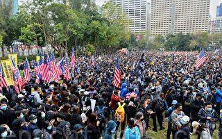 组图:103万港人元旦大游行 街头人山人海