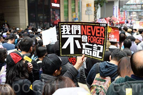 2020年1月1日,香港元旦由民間人權陣線(民陣)舉辦「元旦大遊行」,以「毋忘承諾 並肩同行」為主題,市民手持各種訴求標語遊行至銅鑼灣軒尼詩道。(宋碧龍/大紀元)