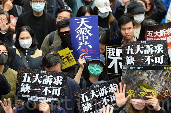 2020年1月1日,香港元旦由民間人權陣線(民陣)舉辦「元旦大遊行」,以「毋忘承諾 並肩同行」為主題,市民遊行中的各式標語。(宋碧龍/大紀元)