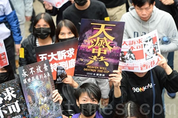2020年1月1日,香港元旦由民間人權陣線(民陣)舉辦「元旦大遊行」,以「毋忘承諾 並肩同行」為主題,市民遊行中手持「天滅中共」及其它各式標語。(宋碧龍/大紀元)