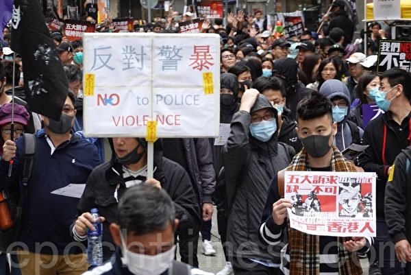 2020年1月1日,香港元旦由民間人權陣線(民陣)舉辦「元旦大遊行」,以「毋忘承諾 並肩同行」為主題,市民遊行中的各式標語。(余鋼/大紀元)