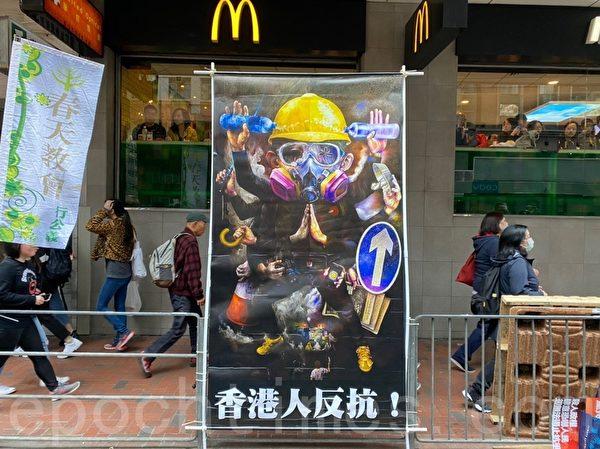 2020年1月1日,香港元旦由民間人權陣線(民陣)舉辦「元旦大遊行」,以「毋忘承諾 並肩同行」為主題,遊行者途中放置標語「香港人反抗」展板。(林卓楷/大紀元)